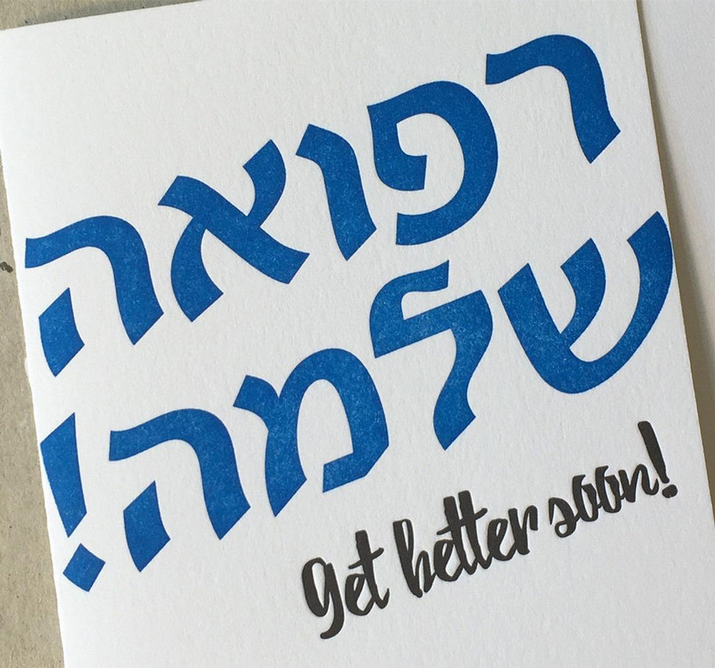 """Refuah shlemah"" Get Well Card"
