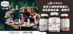 QAG01 - 成人軟糖維多寶 | ADULT MULTI-VITAMIN GUMMIES PRO HEALTH by QIVARO