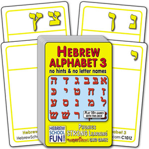 Hebrew Alphabet 3 (with no hints & no letter names) C101Z