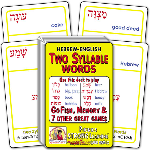 Two Syllable Words -- Hebrew/English C106H