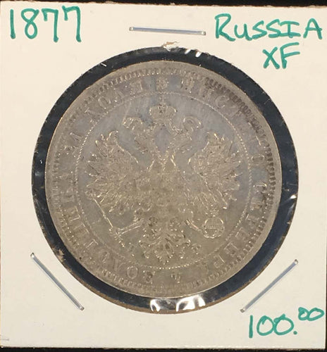 1877 Russia Rouble XF Quality Aleksandr II St. Petersburg Mint