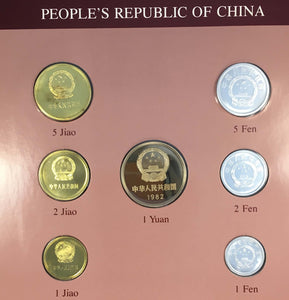 1982 Peoples Republic Of China Proof Coins Rare