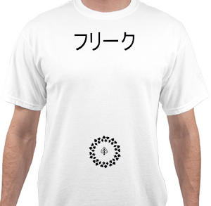FREAKS Japanese T-Shirt