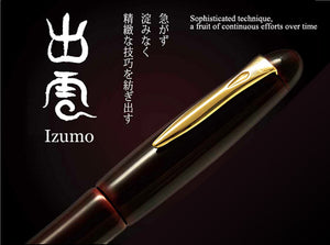 Platinum Izumo Akatame (Red) Urushi Fountain Pen