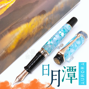 Aurora Optima Sun Moon Lake Fountain Pen - Sunset
