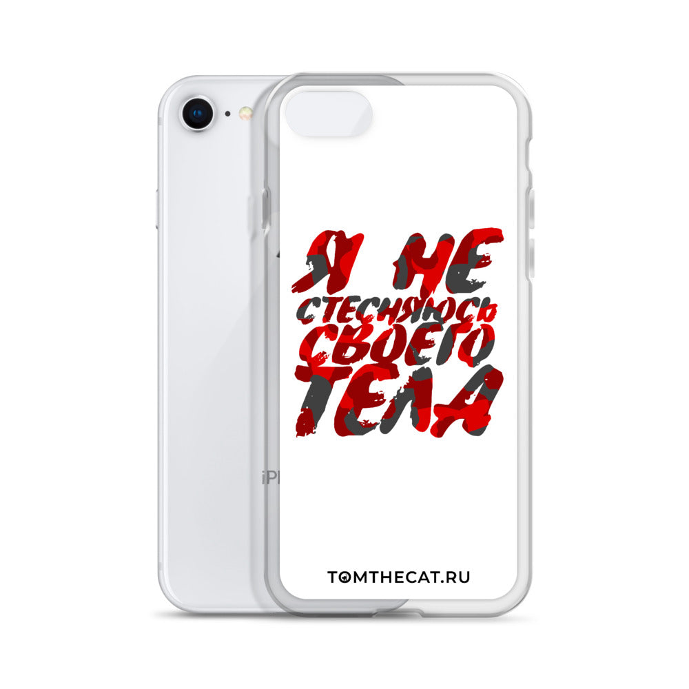 Бодипозитивный чехол на Iphone - tomthecat