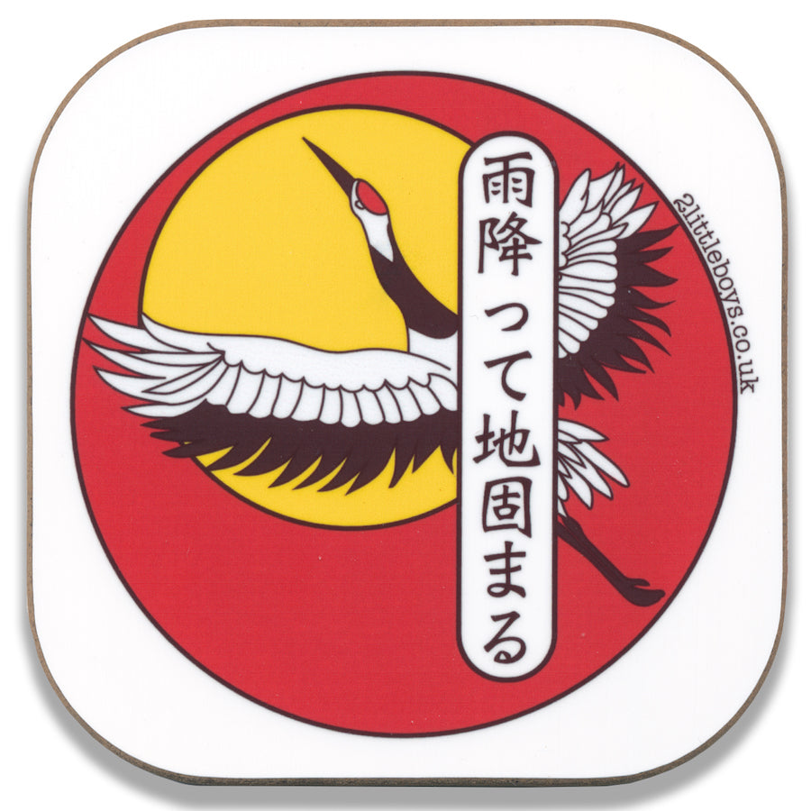 Strength Through Struggle - Japanese Motto - Coaster