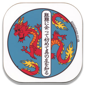 Friends Are Known First In Hardships - Japanese Motto - Coaster