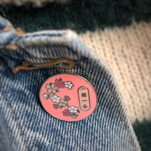 Make Each Day Count - Japanese Motto - Enamel Pin