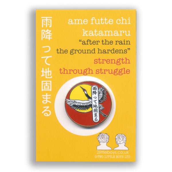 Strength Through Struggle - Japanese Motto - Enamel Pin