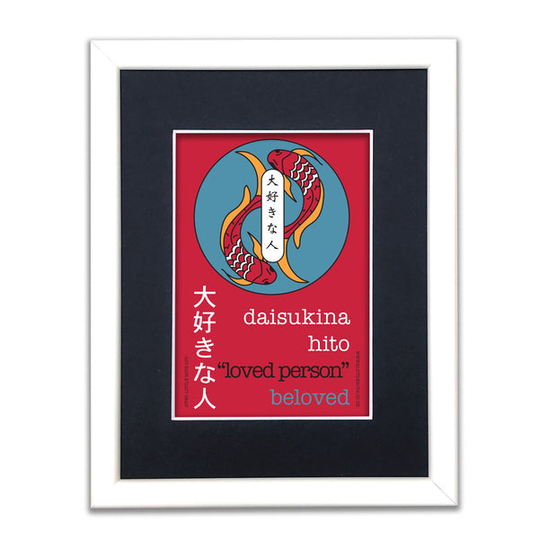 Beloved Person - Japanese Motto - A5 Framed Artwork