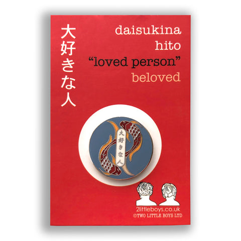 Beloved Person - Japanese Motto - Enamel Pin
