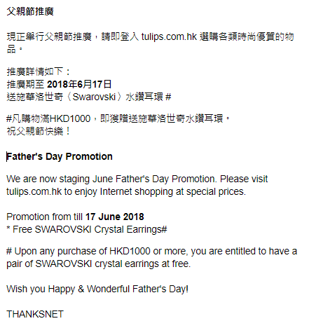 THANKSNET Father's Day Promotion
