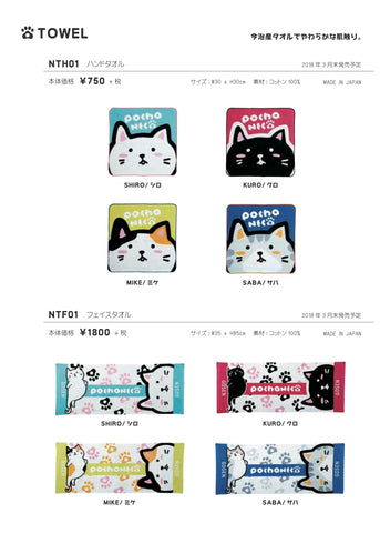 Gosen NTH01 POCHANECO Edition towel