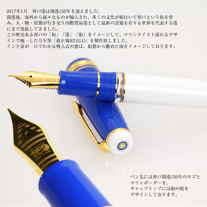 SAILOR Limited Edition Pro Gear Classic Realo Fountain Pen - White Blue - PenSachi Japanese Limited Fountain Pen