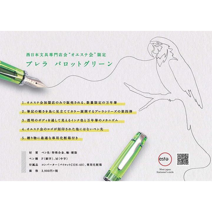 PILOT Limited Edition Prera Fountain Pen - Parrot Green - PenSachi Japanese Limited Fountain Pen