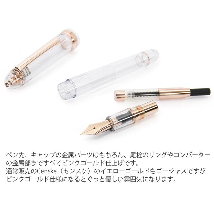 PLATINUM Limited Edition #3776 Century Fountain Pen - Skeleton Pink Gold - PenSachi Japanese Limited Fountain Pen