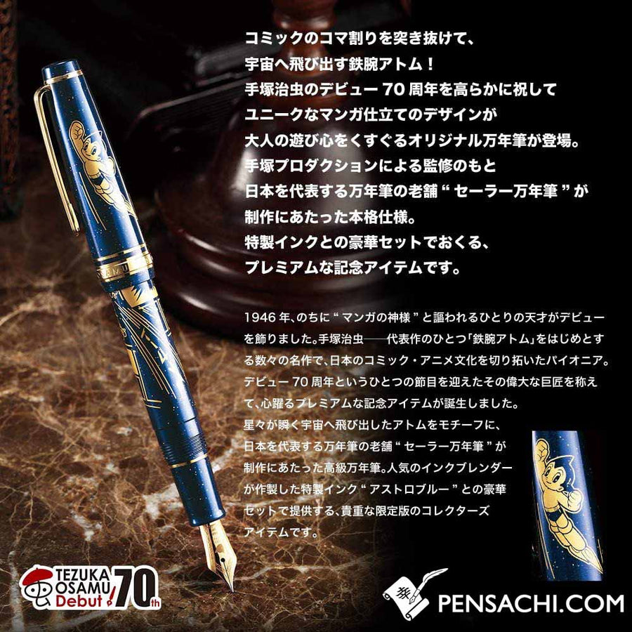 【Limited Edition Set】 SAILOR Pro Gear Slim Astro Boy Fountain Pen - PenSachi Japanese Limited Fountain Pen