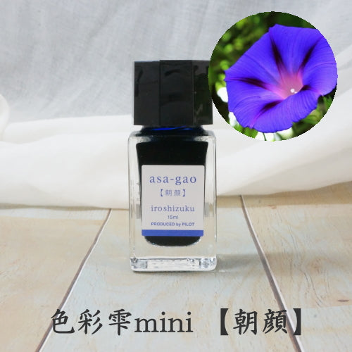 Pilot Iroshizuku Ink 15 ml - PenSachi Japanese Limited Fountain Pen