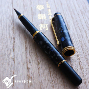 KURETAKE Yumeginga Marble Dark Blue Natural Weasel Hair Fountain Brush Pen - PenSachi Japanese Limited Fountain Pen