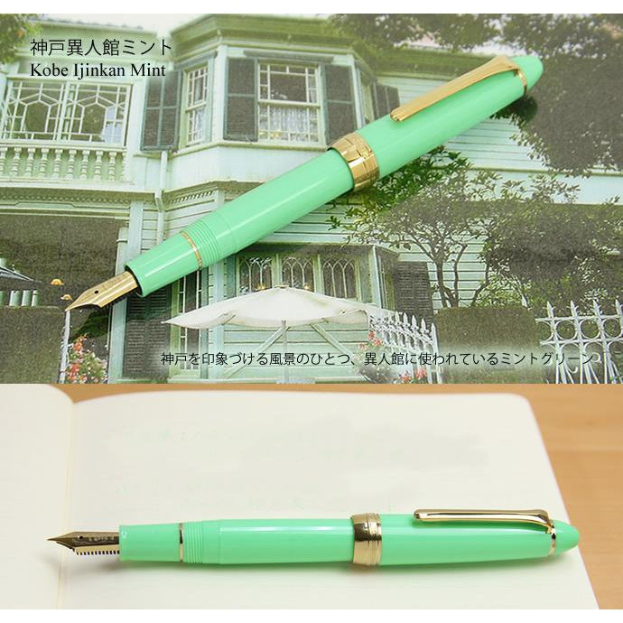 Sailor Limited Edition Pro-Color Stainless Steel Gold Plated Fountain Pen - Kobe Ijinkan Mint