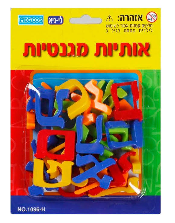 Megcos Magnetic Learn to Spell Alphabet Capital Letters HEBREW