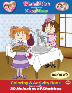 Rina &  Dina COLORING & ACTIVITY BOOK #4 with Shimmy & Pinny (52 pages)