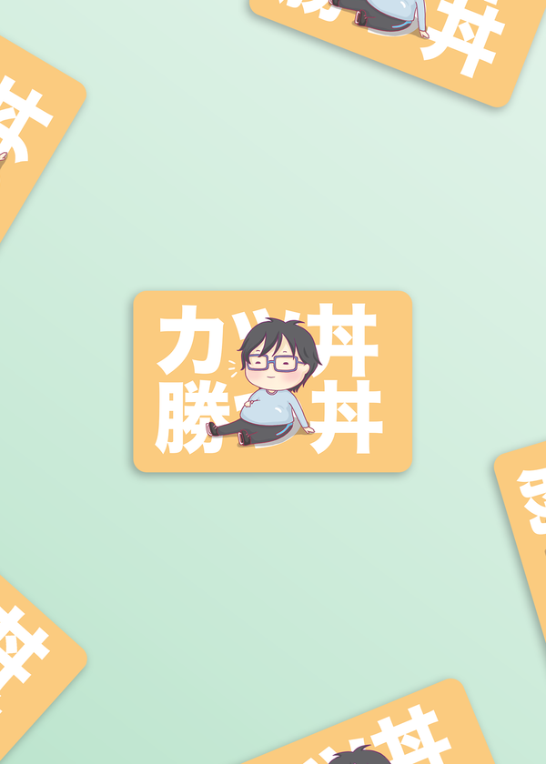 Anime Sticker: Katsu Don (Yuri On Ice)