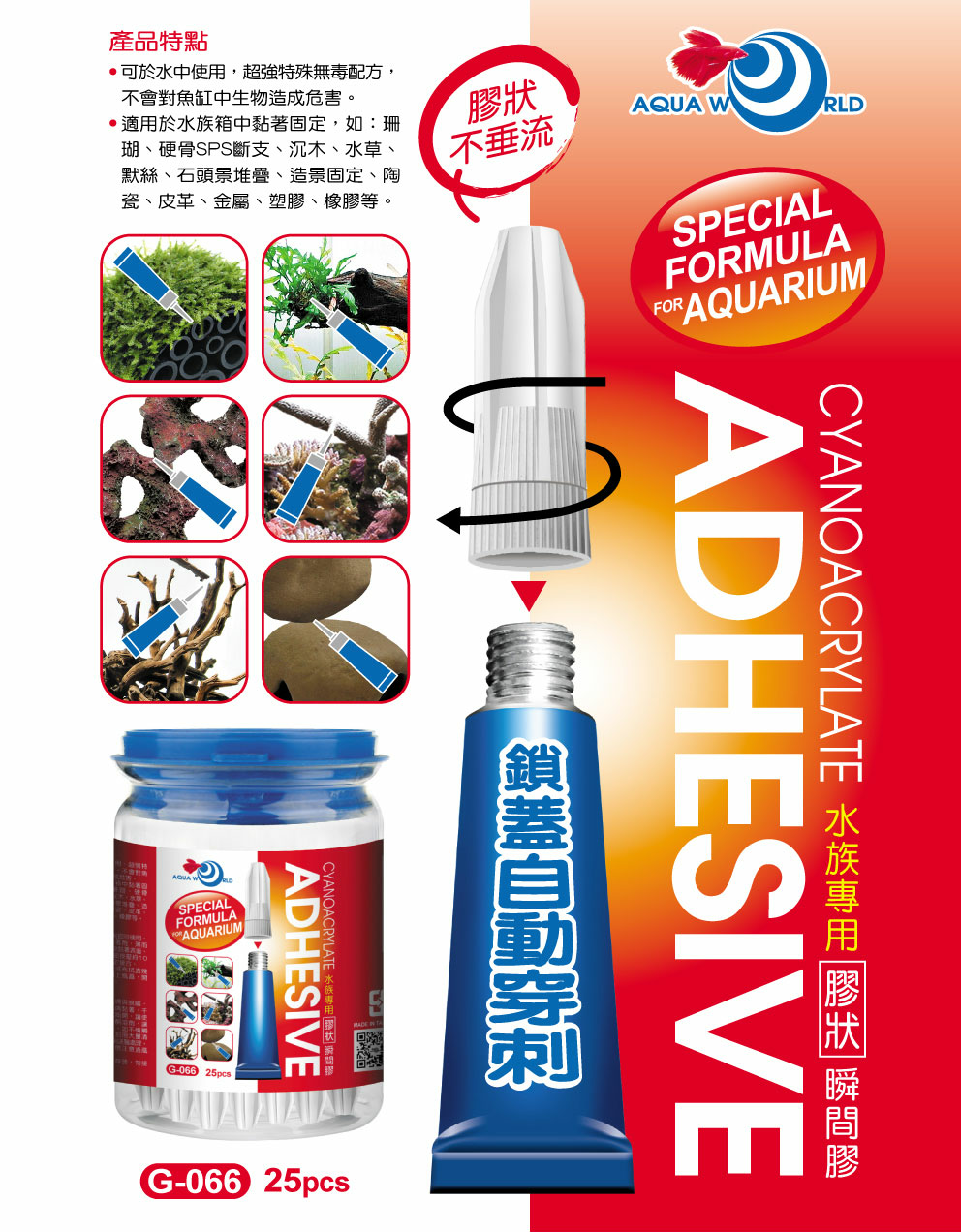 UP Aqua Aquarium Glue G-066