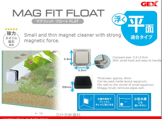 GEX Mag Fit Float Flat