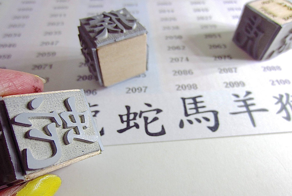 Chinese Zodiac Stamps - Complete Set of 12 - Deeply Etched for Paper Crafts, Ceramic Clay Art O003