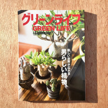 Lightning Vol 207 - Green Life