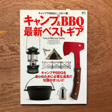 Camp and BBQ Gear Catalog