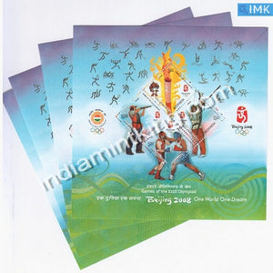 India 2008 Beijing Olympics MNH Miniature Sheet - buy online Indian stamps philately - myindiamint.com