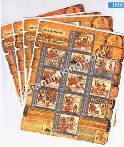 India 2009 Jayadeva & Geetgovinda MNH Miniature Sheet - buy online Indian stamps philately - myindiamint.com