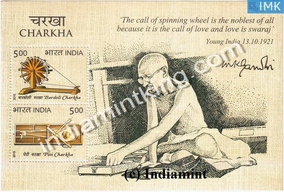 India 2015 Mahatma Gandhi Khadi Charkha MNH Miniature Sheet - buy online Indian stamps philately - myindiamint.com