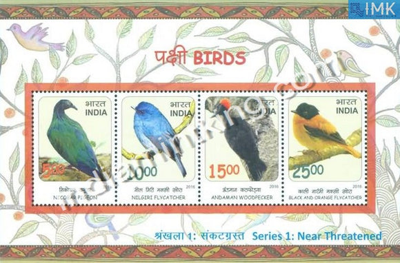 India 2016 Birds Series 1 MNH Miniature Sheet - buy online Indian stamps philately - myindiamint.com