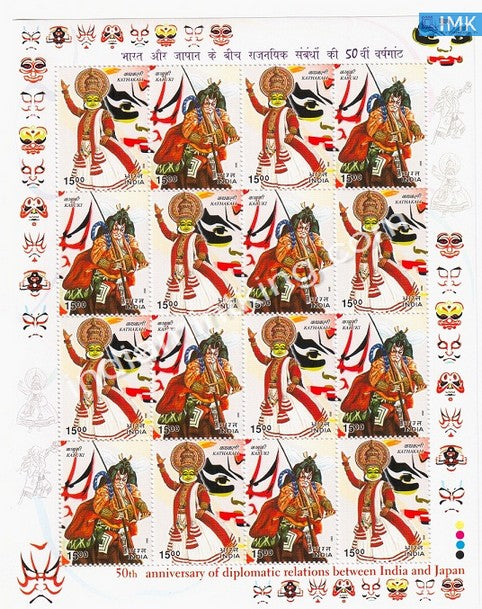 India MNH 2002 Joint Issue Indo-Japan Sheetlet - buy online Indian stamps philately - myindiamint.com