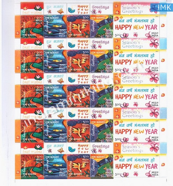 India MNH 2007 Greetings (Mixed Only) Sheetlet - buy online Indian stamps philately - myindiamint.com