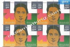 India MNH 2016 UN Solidarity Movement He For She  Setenant Block of 4 (b/l 4) - buy online Indian stamps philately - myindiamint.com