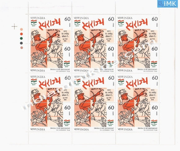 India MNH 1988 Swaraj Setenant (Full Sheet) - buy online Indian stamps philately - myindiamint.com