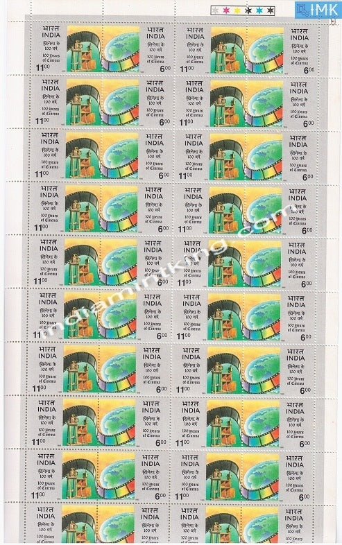 India MNH 1995 Cinema 100 Years  Setenant (Full Sheet) - buy online Indian stamps philately - myindiamint.com