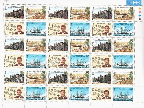India MNH 1997 Post Office Theme Jal Cooper  Setenant (Full Sheet) - buy online Indian stamps philately - myindiamint.com