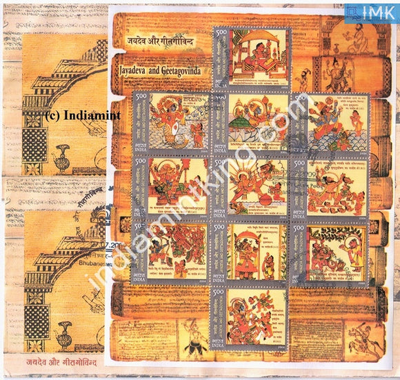 India 2009 Jayadeva & Geetgovinda (Miniature on FDC) #MSC 3 - buy online Indian stamps philately - myindiamint.com