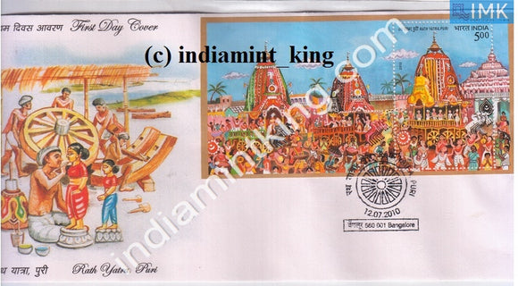 India 2010 Rath Yatra Puri (Miniature on FDC) #MSC 2 - buy online Indian stamps philately - myindiamint.com