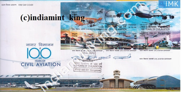 India 2012 Civil Aviation (Miniature on FDC) #MSC 5 - buy online Indian stamps philately - myindiamint.com