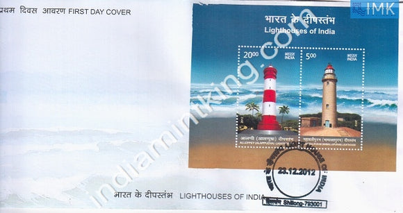 India 2012 Lighthouse (Miniature on FDC) #MSC 5 - buy online Indian stamps philately - myindiamint.com