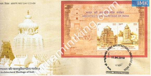 India 2013 Architectural Heritage Of India (Miniature on FDC) #MSC 6 - buy online Indian stamps philately - myindiamint.com