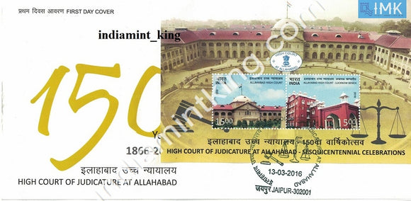 India 2016 Allahabad High Court (Miniature on FDC) #MSC 11 - buy online Indian stamps philately - myindiamint.com