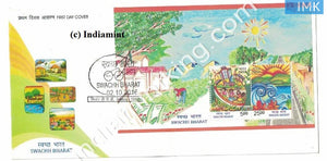 India 2016 Swachh Bharat Campaign (Miniature on FDC) #MSC 14 - buy online Indian stamps philately - myindiamint.com